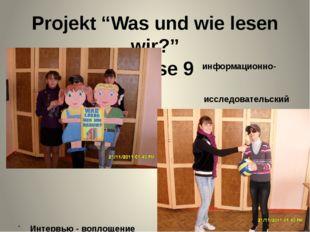 "Projekt ""Was und wie lesen wir?"" Klasse 9 информационно- исследовательский гр"
