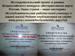 Исследовательский проект в рамках Всероссийского конкурса «Интерактивная карт