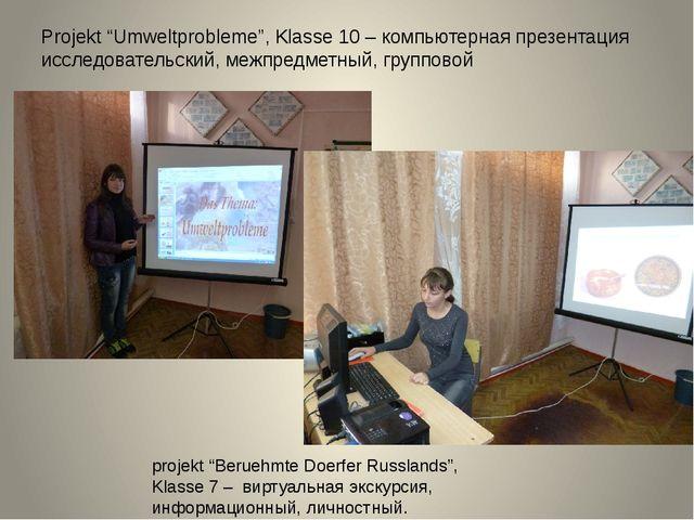 "Projekt ""Umweltprobleme"", Klasse 10 – компьютерная презентация исследовательс..."
