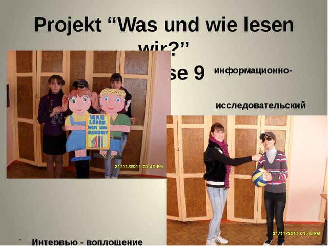 "Projekt ""Was und wie lesen wir?"" Klasse 9 информационно- исследовательский гр..."