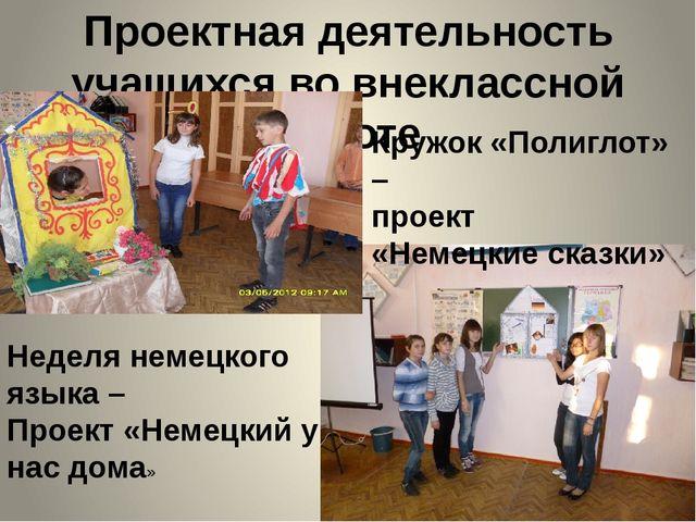 Проектная деятельность учащихся во внеклассной работе Кружок «Полиглот» – про...
