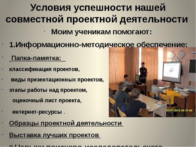 Условия успешности нашей совместной проектной деятельности Моим ученикам помо...