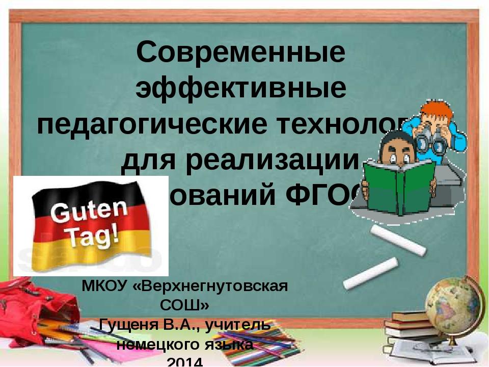 Современные эффективные педагогические технологии для реализации требований...