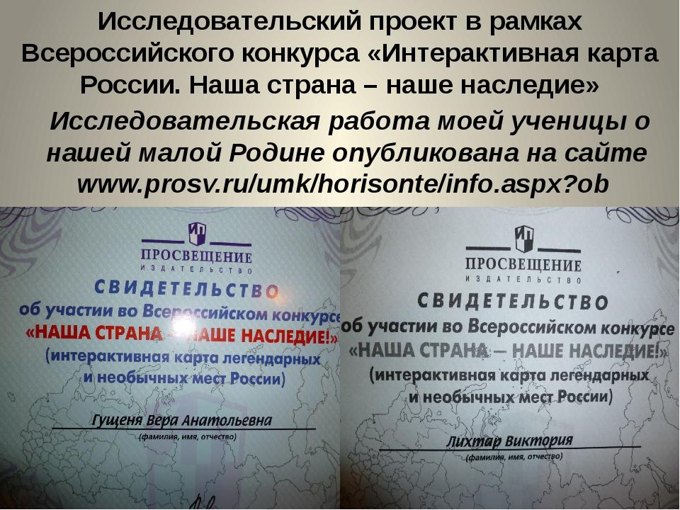 Исследовательский проект в рамках Всероссийского конкурса «Интерактивная карт...