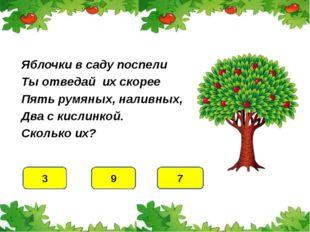 Яблочки в саду поспели Ты отведай их скорее Пять румяных, наливных, Два с кис