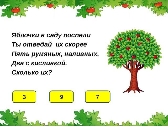 Яблочки в саду поспели Ты отведай их скорее Пять румяных, наливных, Два с кис...