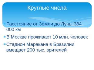 Расстояние от Земли до Луны 384 000 км В Москве проживает 10 млн. человек Ста