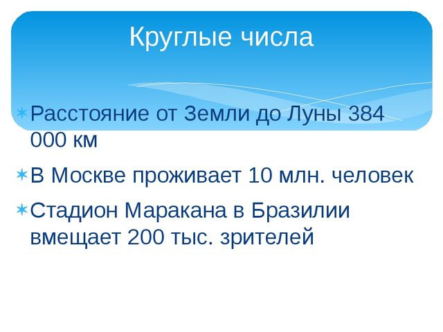 Расстояние от Земли до Луны 384 000 км В Москве проживает 10 млн. человек Ста...