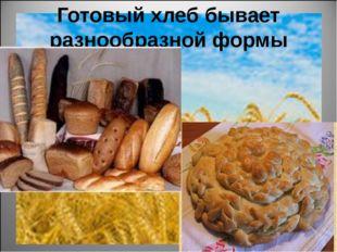 Готовый хлеб бывает разнообразной формы
