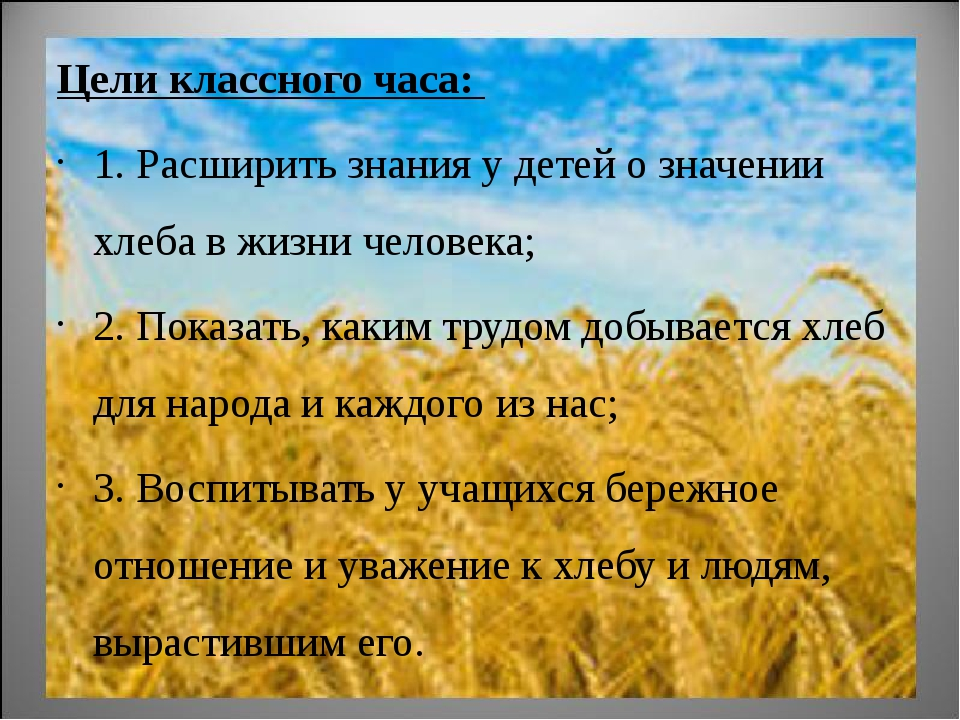 Цели классного часа: 1. Расширить знания у детей о значении хлеба в жизни чел...