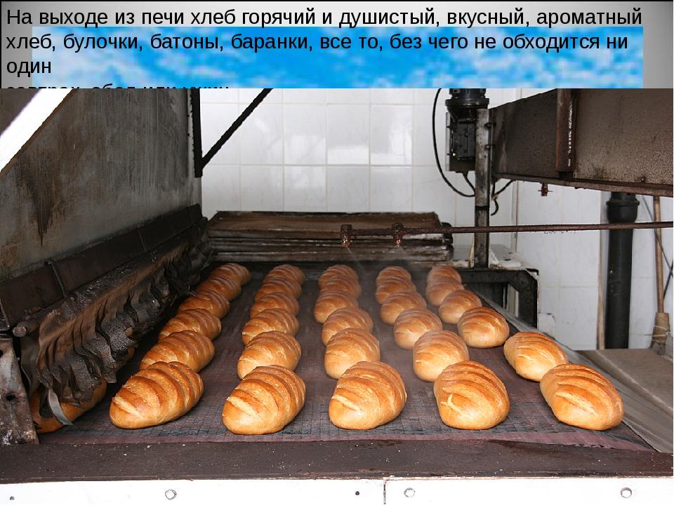 На выходе из печи хлеб горячий и душистый, вкусный, ароматный хлеб, булочки,...