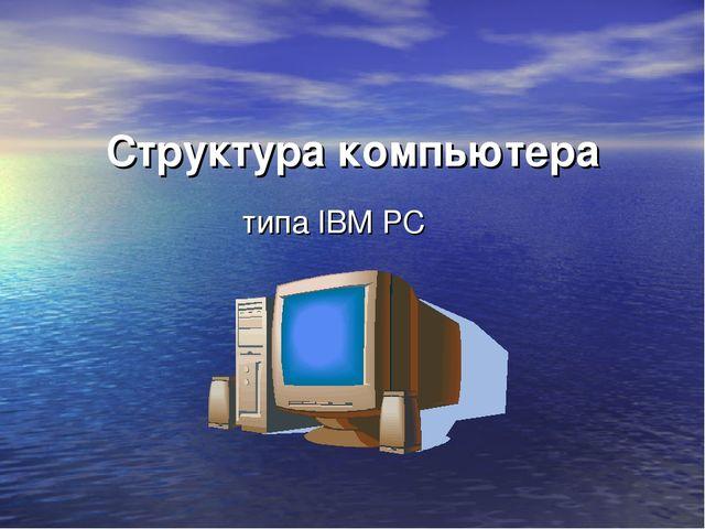 Структура компьютера типа IBM PC