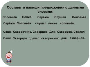 Составь и напиши предложения с данными словами: Соловьёв. Пение. Слушал. Серё