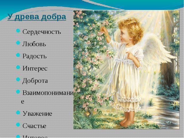 У древа добра Сердечность Любовь Радость Интерес Доброта Взаимопонимание Уваж...