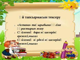 Үй тапсырмасын тексеру «Астана» тақырыбына әңгіме құрастырып жазу Сөйлемнің д