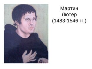 Мартин Лютер (1483-1546 гг.)