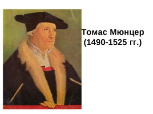 Томас Мюнцер (1490-1525 гг.)