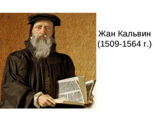 Жан Кальвин (1509-1564 г.)