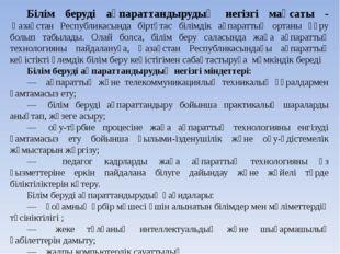 Бiлiм берудi ақпараттандырудың негiзгi мақсаты - Қазақстан Республикасында б
