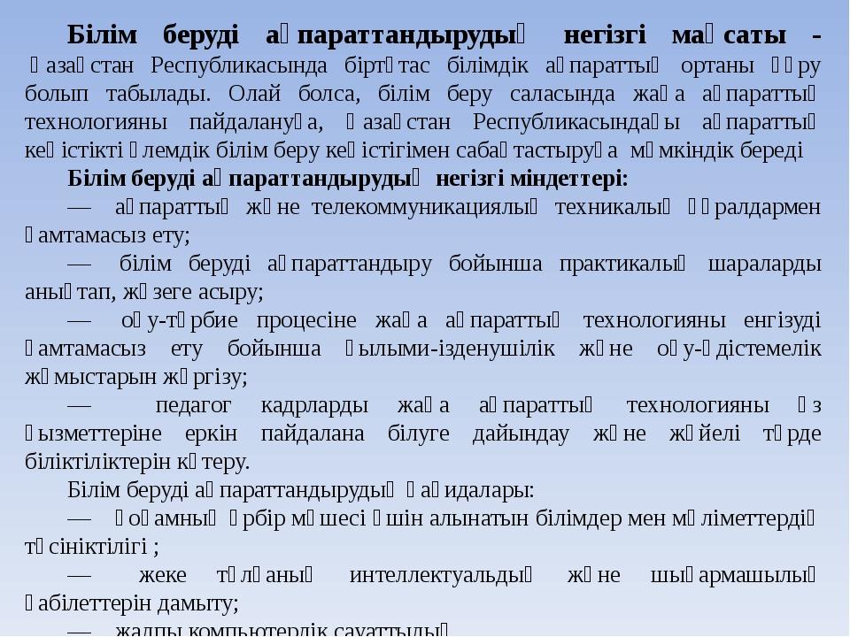 Бiлiм берудi ақпараттандырудың негiзгi мақсаты - Қазақстан Республикасында б...