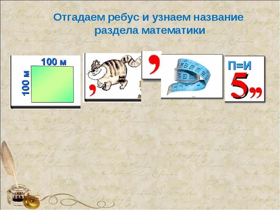 Отгадаем ребус и узнаем название раздела математики