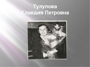 Тулупова Клавдия Петровна