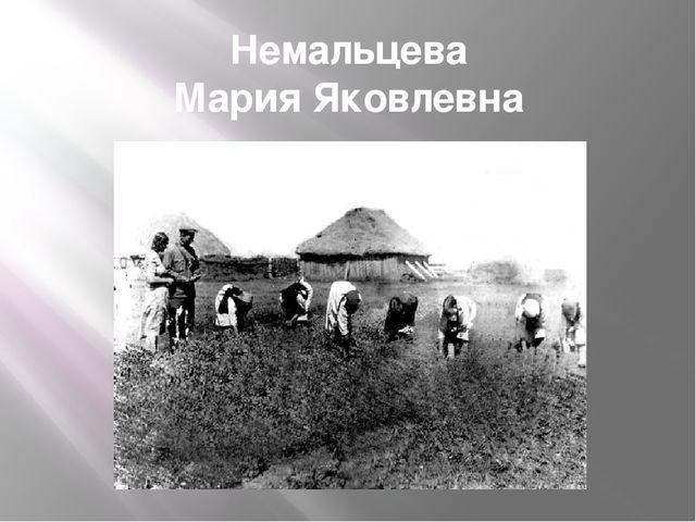 Немальцева Мария Яковлевна