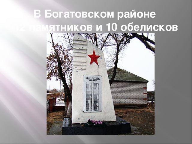 В Богатовском районе 12 памятников и 10 обелисков