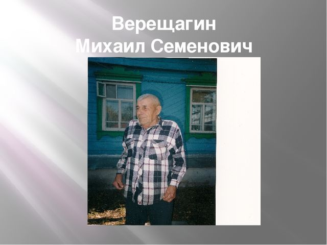 Верещагин Михаил Семенович