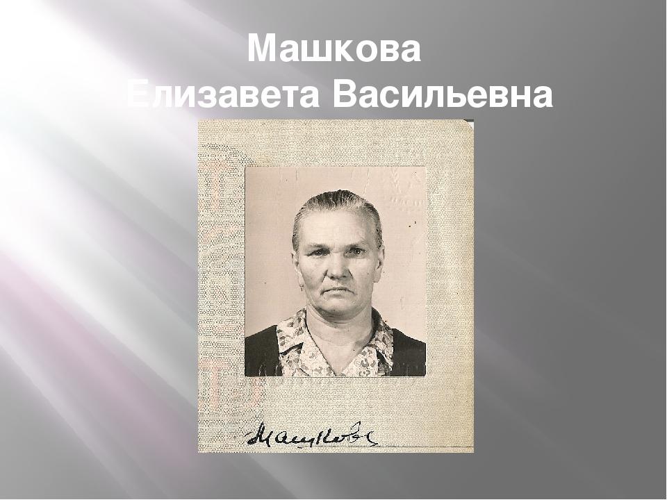 Машкова Елизавета Васильевна