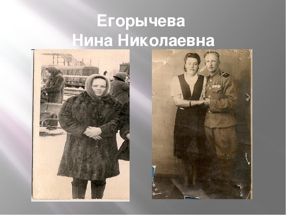 Егорычева Нина Николаевна