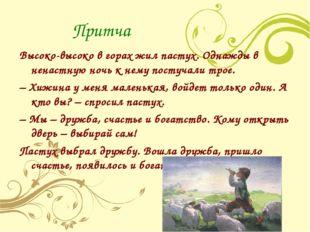 Притча Высоко-высоко в горах жил пастух. Однажды в ненастную ночь к нему пост