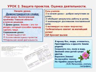Начало урока. Демонстрируется слайд: Тема урока: Экологические проблемы Томск