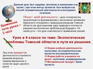 Урок в 9 классе по теме: Экологические проблемы Томской области и пути их реш
