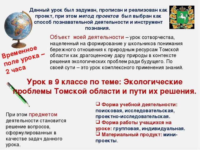 Урок в 9 классе по теме: Экологические проблемы Томской области и пути их реш...