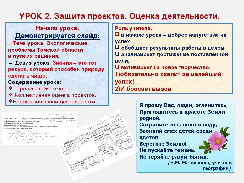 Начало урока. Демонстрируется слайд: Тема урока: Экологические проблемы Томск...