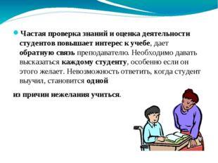Частая проверка знаний и оценка деятельности студентов повышает интерес к уче