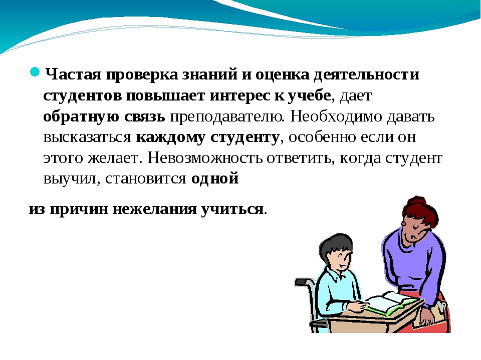 Частая проверка знаний и оценка деятельности студентов повышает интерес к уче...