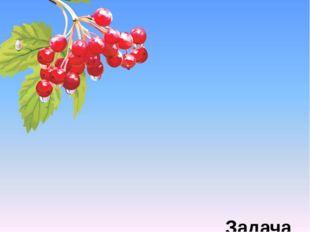 Задача У Канівському природному заповідникумешкають 226 видівптахів, зві
