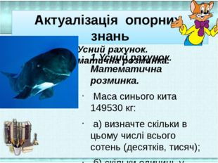 1.Усний рахунок. Математична розминка. Маса синього кита 149530 кг: а) визн