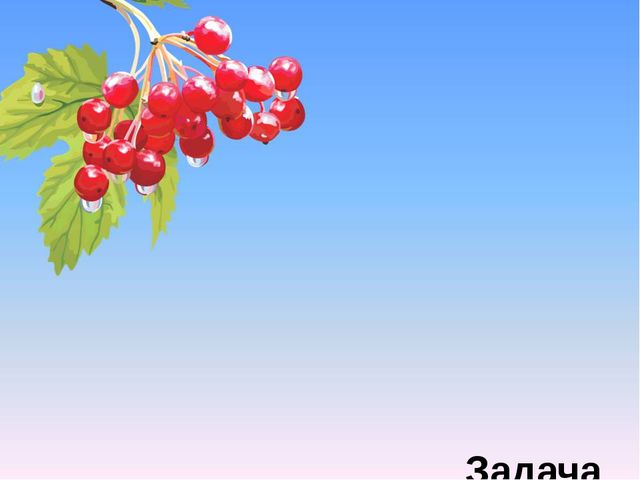 Задача У Канівському природному заповідникумешкають 226 видівптахів, зві...