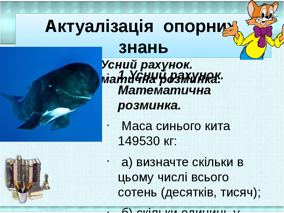 1.Усний рахунок. Математична розминка. Маса синього кита 149530 кг: а) визн...