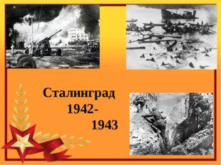 Сталинград 1942- 1943