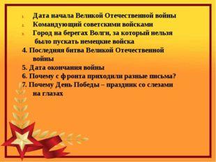 Дата начала Великой Отечественной войны Командующий советскими войсками Город