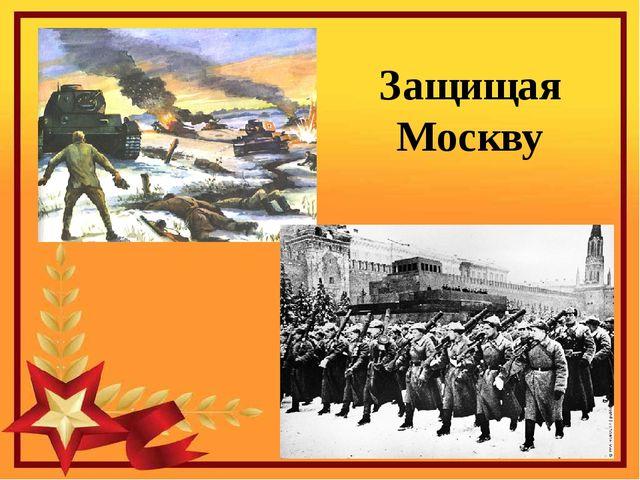 Защищая Москву