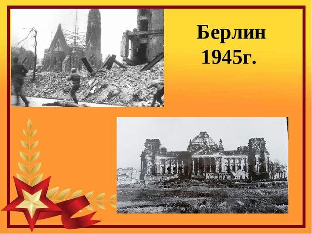 Берлин 1945г.