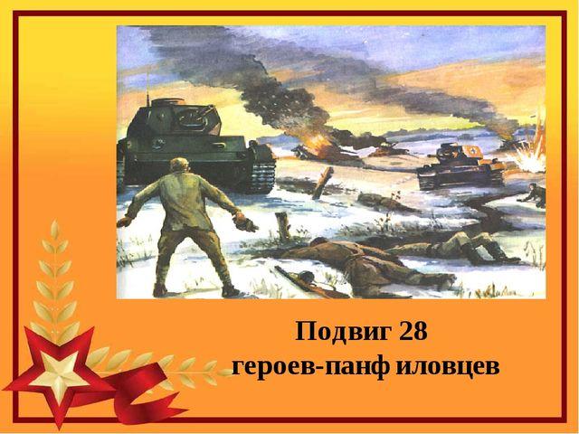 Подвиг 28 героев-панфиловцев