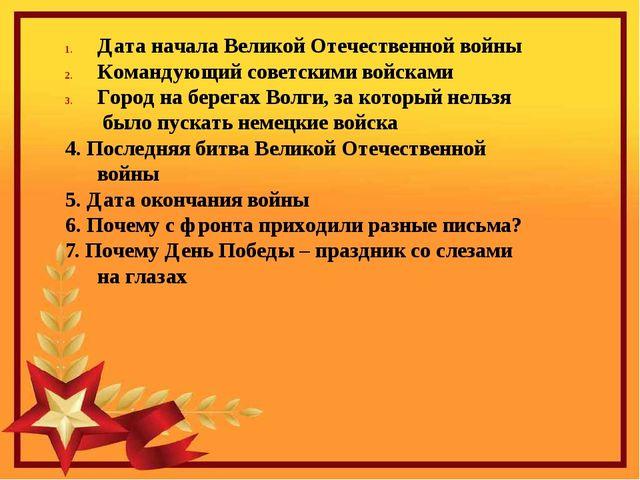 Дата начала Великой Отечественной войны Командующий советскими войсками Город...