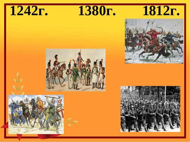 1242г. 1380г. 1812г.