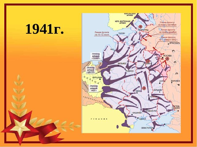 1941г.